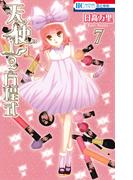 天使1/2方程式 7 (花とゆめCOMICS)(花とゆめコミックス)