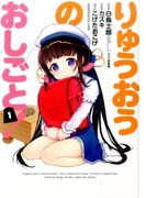 りゅうおうのおしごと! 1 (ヤングガンガンコミックス)(ヤングガンガンコミックス)