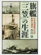 旗艦「三笠」の生涯 日本海海戦の花形数奇な運命