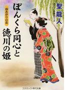 ぼんくら同心と徳川の姫 書下ろし長編時代小説 1 雨あがりの恋