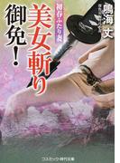 美女斬り御免! 傑作長編時代小説 3 初春ふたり妻 (コスミック・時代文庫)(コスミック・時代文庫)