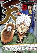 天 7 天和通りの快男児 新装版 (近代麻雀コミックス)(近代麻雀コミックス)
