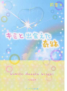 キミと出会えた奇跡 (ケータイ小説文庫 野いちご)(ケータイ小説文庫)