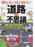 眠れないほど面白い「道路」の不思議 路線、地図、渋滞、取締り…