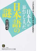 日本人が忘れてしまった日本語の謎 「こんにちは」は「こんにちわ」ではダメなのか? (知的生きかた文庫 CULTURE)(知的生きかた文庫)
