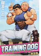 トレーニング・ドッグ 短編漫画集 新装版 (爆男COMICS)