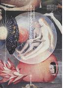 ネーデルラント美術の魅力 ヤン・ファン・エイクからフェルメールへ (北方近世美術叢書)