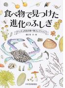 食べ物で見つけた進化のふしぎ ゲッチョ先生の食べ物コレクション