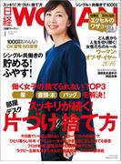 日経ウーマン2016年1月号