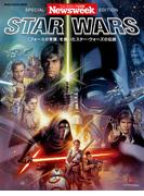 ニューズウィーク日本版 SPECIAL EDITION STAR WARS『フォースの覚醒』を導いたスター・ウォーズの伝説(ニューズウィーク)