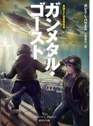 ガンメタル・ゴースト(創元SF文庫)