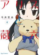 アリスと蔵六(4)(RYU COMICS)