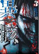 異骸-THE PLAY DEAD/ALIVE-(3)(RYU COMICS)