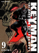 KEYMAN(9)(RYU COMICS)
