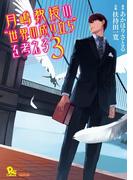 """月嶋教授の""""世界の成り立ち""""を考える(3)(RYU COMICS)"""