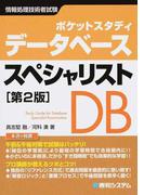 ポケットスタディデータベーススペシャリスト 情報処理技術者試験 第2版