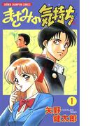 【全1-2セット】まさみの気持ち(少年チャンピオン・コミックス)