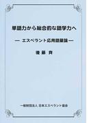単語力から総合的な語学力へ エスペラント応用語彙論 第102回日本エスペラント大会記念出版