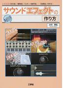 サウンドエフェクトの作り方 「炎の音」「爆発音」「ロボット動作音」…「効果音」を作る!