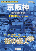京阪神便利情報地図 3版 (街の達人)(街の達人)