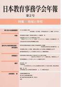 日本教育事務学会年報 第2号 特集・地域と学校