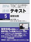 TBC中小企業診断士試験シリーズ速修テキスト 2016−5 経営法務