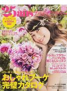 25ansウエディングブライズフラワー vol.12 おしゃれブーケ完璧カタログ