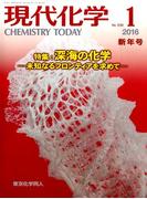 現代化学 2016年 01月号 [雑誌]