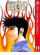 【期間限定価格】BOY 11(ジャンプコミックスDIGITAL)