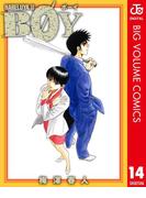 【期間限定価格】BOY 14(ジャンプコミックスDIGITAL)