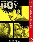 【期間限定価格】BOY 15(ジャンプコミックスDIGITAL)