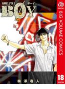 【期間限定価格】BOY 18(ジャンプコミックスDIGITAL)