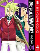 【期間限定価格】Mr.FULLSWING 4(ジャンプコミックスDIGITAL)