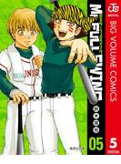 【期間限定価格】Mr.FULLSWING 5(ジャンプコミックスDIGITAL)