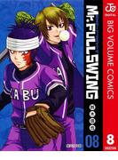 【期間限定価格】Mr.FULLSWING 8(ジャンプコミックスDIGITAL)