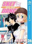 【期間限定価格】SKET DANCE モノクロ版 26(ジャンプコミックスDIGITAL)