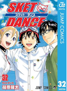 【期間限定価格】SKET DANCE モノクロ版 32(ジャンプコミックスDIGITAL)