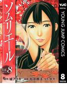 【期間限定価格】ソムリエール 8(ヤングジャンプコミックスDIGITAL)