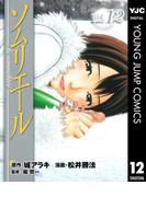 【期間限定価格】ソムリエール 12(ヤングジャンプコミックスDIGITAL)