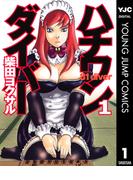 【期間限定価格】ハチワンダイバー 1(ヤングジャンプコミックスDIGITAL)