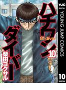 【期間限定価格】ハチワンダイバー 10(ヤングジャンプコミックスDIGITAL)