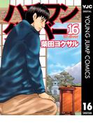 【期間限定価格】ハチワンダイバー 16(ヤングジャンプコミックスDIGITAL)