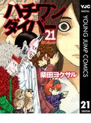 【期間限定価格】ハチワンダイバー 21(ヤングジャンプコミックスDIGITAL)