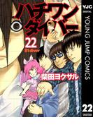 【期間限定価格】ハチワンダイバー 22(ヤングジャンプコミックスDIGITAL)