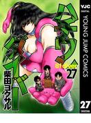 【期間限定価格】ハチワンダイバー 27(ヤングジャンプコミックスDIGITAL)