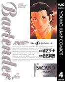 【期間限定価格】バーテンダー 4(ヤングジャンプコミックスDIGITAL)