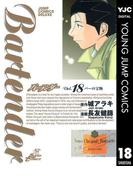 【期間限定価格】バーテンダー 18(ヤングジャンプコミックスDIGITAL)