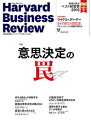 DIAMONDハーバード・ビジネス・レビュー 2016年1月号 [雑誌]