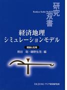 経済地理シミュレーションモデル 理論と応用 (研究双書)