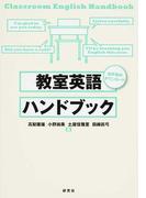 教室英語ハンドブック